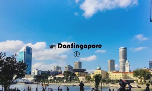 WeeklyDanSingapore