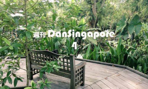 WeeklyDanSingapore4