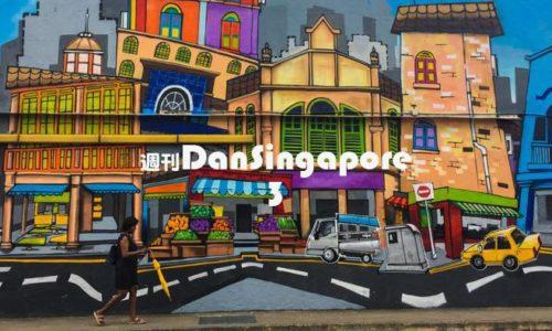 WeeklyDanSingapore3