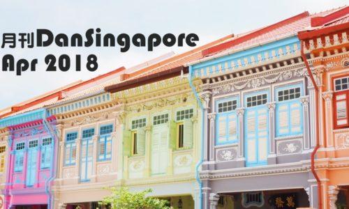 MonthlyDanSingapore1804