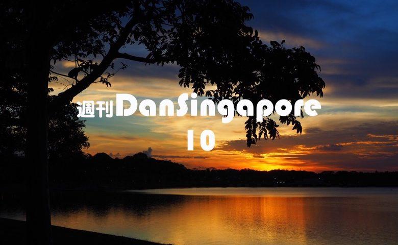 WeeklyDanSingapore10