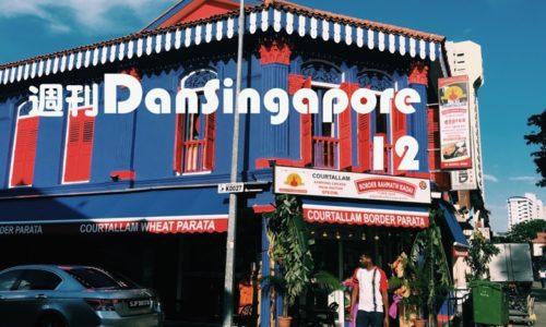 WeeklyDanSingapore12