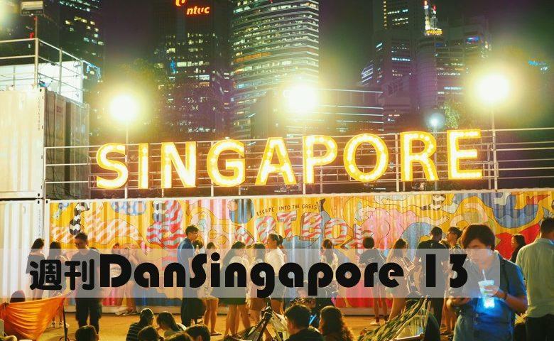 WeeklyDanSingapore13