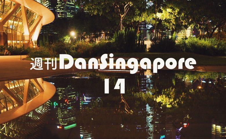 WeeklyDanSingapore14