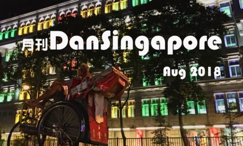 MonthlyDanSingapore1808