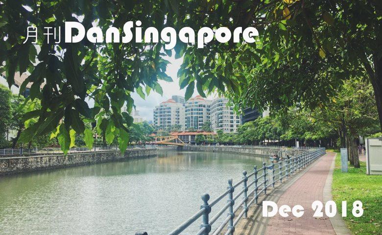 MonthlyDanSingapore1812