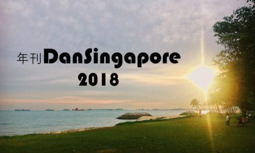 yearlydansingapore2018