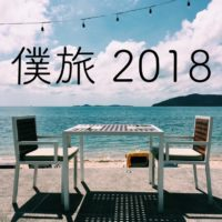 mytravel2018