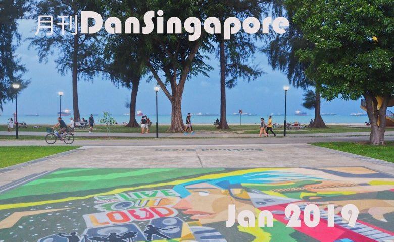 MonthlyDanSingapore1901