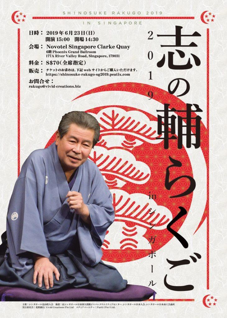 shinosuke-rakugo