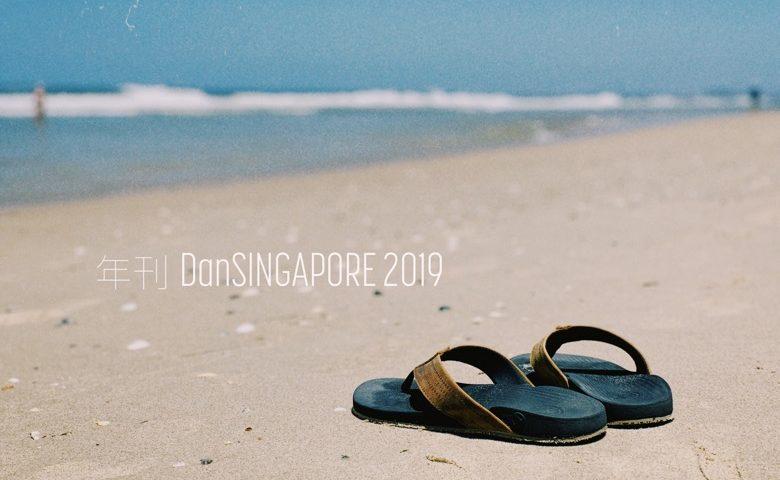 yearlydansingapore2019