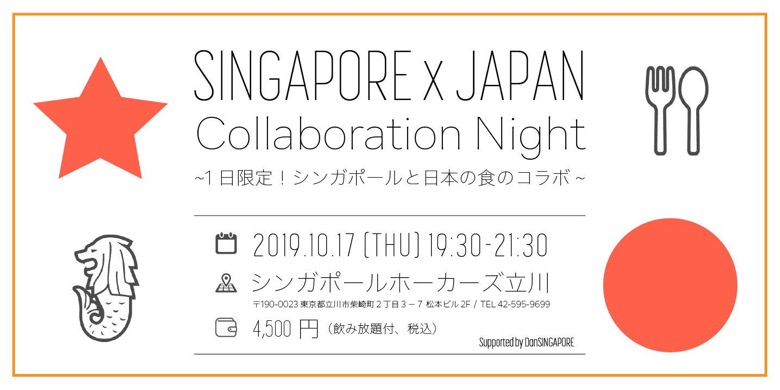SGxJPcollaborationnight