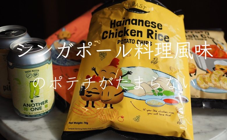 chickenricechip